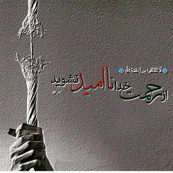 #بزرگترین-گناه-ناامیدی-از-رحمتِ-خداست.
