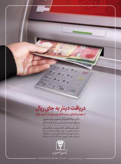 www.parsian-bank.ir
