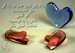 فرشته گفت:   پس قرارمان این باشد  هر چه انسان روی زمین انجام داد  نتیجه اش را ببیند ...  خدا گفت:  غیر از دل شکستن جواب آن را خودم می دهم ...
