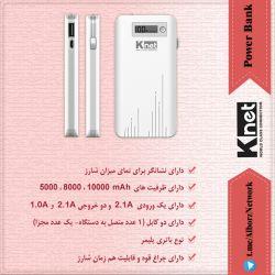 :: پاوربانک LCD کی نت :: AlborzNetwork@ | شبکه البرز