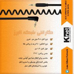:: کابل فنری AUX کی نت :: AlborzNetwork@ | شبکه البرز