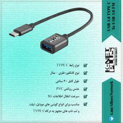 :: کابل OTG TYPE C کی نت پلاس :: AlborzNetwork@| شبکه البرز