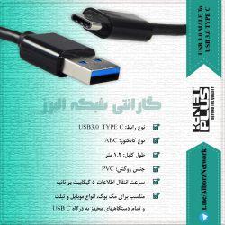 :: کابل USB3.0 TYPE C کی نت پلاس :: AlborzNetwork@| شبکه البرز
