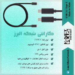 :: کابل TYPE C TO TYPE C کی نت پلاس ::  AlborzNetwork@| شبکه البرز