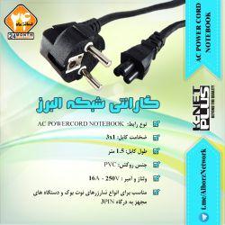 :: کابل برق نوت بوک کی نت پلاس ::  AlborzNetwork@| شبکه البرز