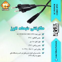 :: کابل برق کی نت پلاس:: AlborzNetwork | شبکه البرز