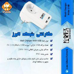 :: یونیت برق کی نت پلاس:: AlborzNetwork | شبکه البرز
