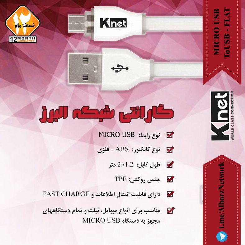 :: کابل MICRO USB کی نت :: AlborzNetwork@| شبکه البرز