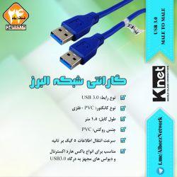 :: کابل USB3.0 کی نت :: AlborzNetwork@| شبکه البرز