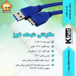 :: کابل USB3.0 TO MICRO B کی نت :: AlborzNetwork@| شبکه البرز