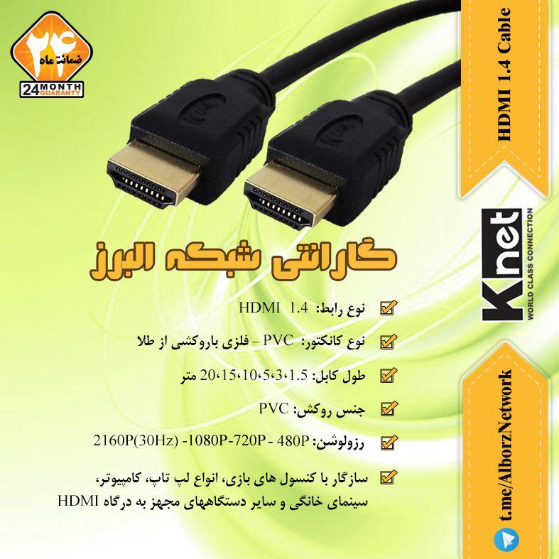 :: کابل HDMI کی نت :: AlborzNetwork@| شبکه البرز