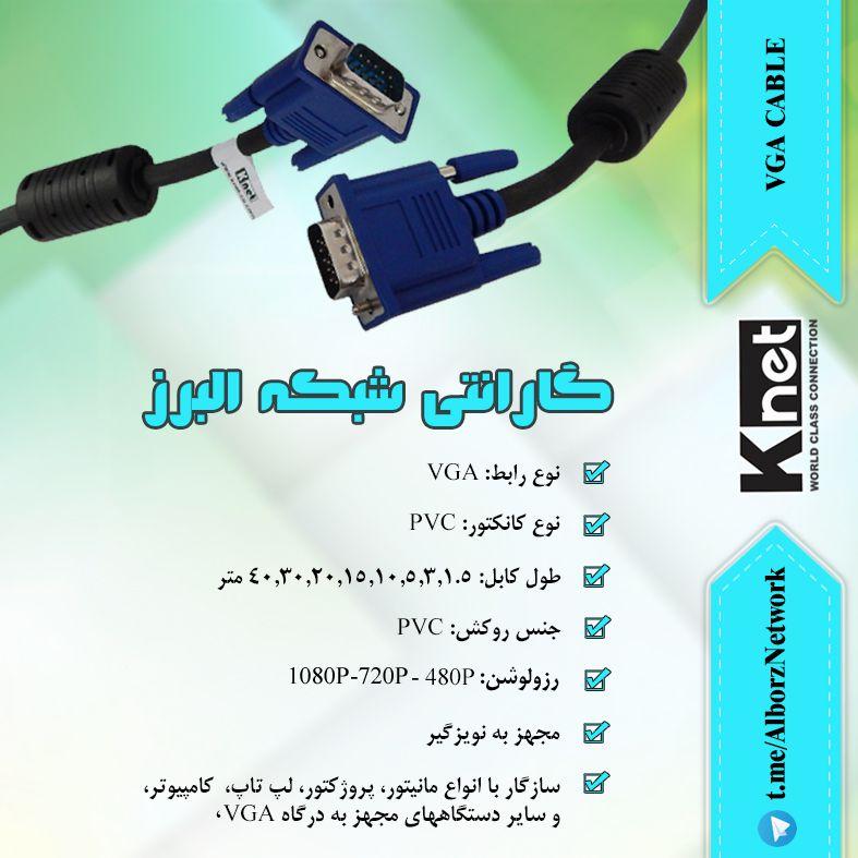 :: کابل VGA کی نت :: AlborzNetwork@| شبکه البرز