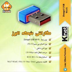 :: کابل DONGEL USB WI-FI کی نت :: AlborzNetwork@| شبکه البرز