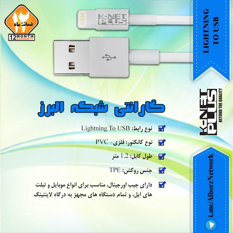 :: کابل LIGHTNING TO USB کی نت پلاس :: AlborzNetwork@| شبکه البرز