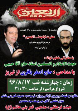مراسم عزادارای اربعین سال 96 هیئت فرهنگی مذهبی قمر بنی هاشم(ع) شهرستان مرند