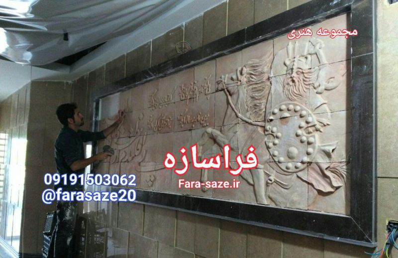 """در حال نصب تابلو سفال نقش برجسته ساختمان """"آویژه"""" قسمت ورودی این مجتمع  24 واحدی، با دو تابلو از طرحهای ادبیات کهن، حس غرور آمیزی در قدم های اول به شما میدهد! #سیمرغ #شاهنامه #فردوسی #رستم farasaze20@"""