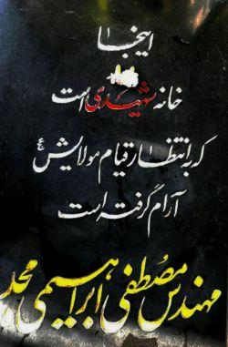 شهید مصطفی ابراهیمی مجد