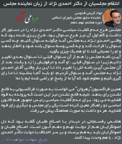 دکتر احمدی نژاد: در سال های 91-90 اگر رهبری از دولت حمایت نمی کردند، اینها در داخل دولت را تکه پاره کرده بودند. 1396/8/16