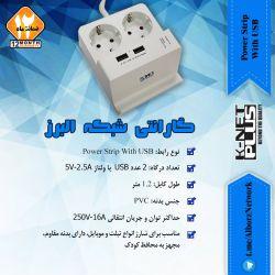 :: یونیت برق مجهز به پورت usb کی نت پلاس :: AlborzNetwork@| شبکه البرز