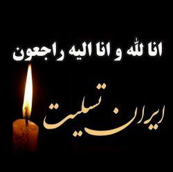 سلام دوستان ، نمیشه  جز تسلیت چیز دیگه ای گفت: ایران تسلیت