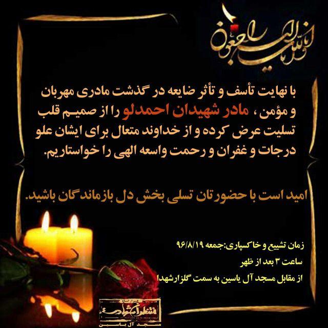 بمناسبت درگذشت مادر شهیدان احمدلو   #قرارگاه_منتظران_شهادت  @al_yassin