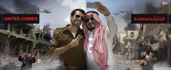 سلفی سعودی صهیون با جنایات متحده