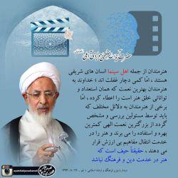 آیت الله جوادی آملی + سینما