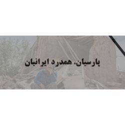 چو عضوی به درد آورد روزگار/  دگرعضوها را نماند قرار .... ضایعه از دست دادن تعدادی از هموطنان عزیزمان در حادثه زلزله غرب كشور را تسلیت می گوییم.               #بانك پارسیان