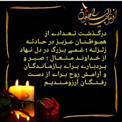 سلام دوستان عزیزم باز ایران سیاه پوش شد .. تسلیت به همه کسانی که عزیزانشون رو از دست دادن مارو هم در غم خودشون شریک بدونن :'(