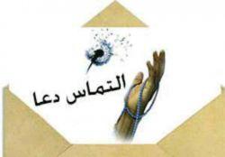 محتاج دعای دوستان