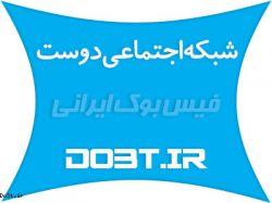 شبکه اجتماعی دوست   www.do3t.ir