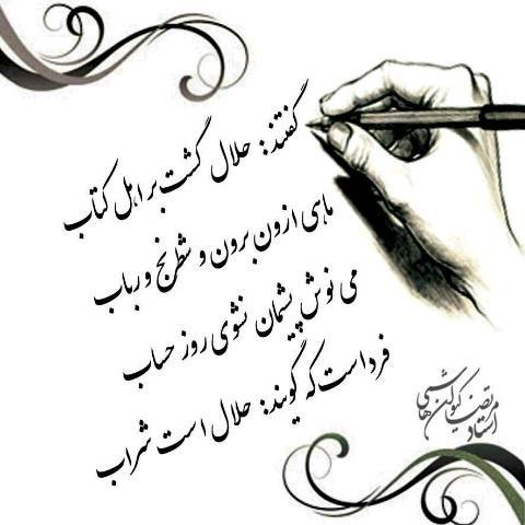 گفتند حلال گشت... سروده استاد مرتضی کیوان هاشمی #استاد_مرتضی_کیوان_هاشمی #مرتضی_کیوان_هاشمی #مرتضا_کیوان_هاشمی #کیوان #شعر_فارسی
