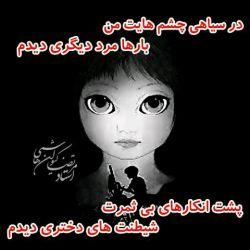 در سیاهی چشم هایت من... سروده استاد مرتضی کیوان هاشمی #استاد_مرتضی_کیوان_هاشمی #مرتضی_کیوان_هاشمی #مرتضا_کیوان_هاشمی #کیوان #شعر_فارسی