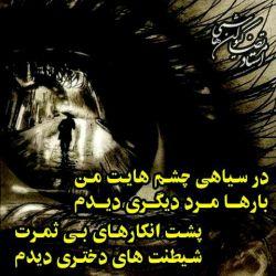 در سیاهی چشم هایت من... سروده استاد مرتضی کیوان هاشمی #استاد_مرتضی_کیوان_هاشمی #مرتضی_کیوان_هاشمی #مرتضا_کیوان_هاشمی #شعر_فارسی