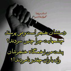 دستشان خنجر است... سروده استاد مرتضی کیوان هاشمی #استاد_مرتضی_کیوان_هاشمی #مرتضی_کیوان_هاشمی #مرتضا_کیوان_هاشمی #کیوان #شعر_فارسی