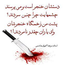 دستشان خنجر است... سروده استاد مرتضی کیوان هاشمی #مرتضی_کیوان_هاشمی #استاد_مرتضی_کیوان_هاشمی #مرتضا_کیوان_هاشمی #کیوان #شعر_فارسی