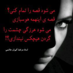می شود قصه را تمام کنی... سروده استاد مرتضی کیوان هاشمی #استاد_مرتضی_کیوان_هاشمی #مرتضی_کیوان_هاشمی #مرتضا_کیوان_هاشمی #کیوان  #شعر_فارسی