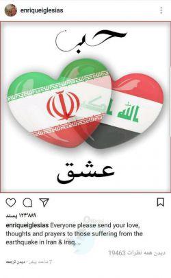 تسلیت انریکه ایگلسیاس به ایران و عراق... #انریکه_عشقه
