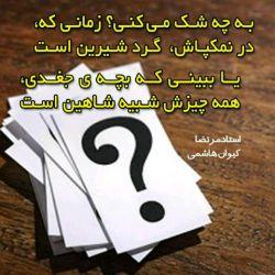 به چه شک می کنی... سروده استاد مرتضی کیوان هاشمی #استاد_مرتضی_کیوان_هاشمی #مرتضی_کیوان_هاشمی #مرتضا_کیوان_هاشمی #کیوان #شعر_فارسی