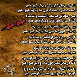 هیچ هیچ... سروده استاد مرتضی کیوان هاشمی #استاد_مرتضی_کیوان_هاشمی #مرتضی_کیوان_هاشمی #مرتضا_کیوان_هاشمی #کیوان #شعر_فارسی