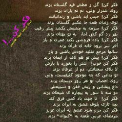 فکر کن... سروده استاد مرتضی کیوان هاشمی #استاد_مرتضی_کیوان_هاشمی #مرتضی_کیوان_هاشمی #مرتضا_کیوان_هاشمی #کیوان #شعر_فارسی