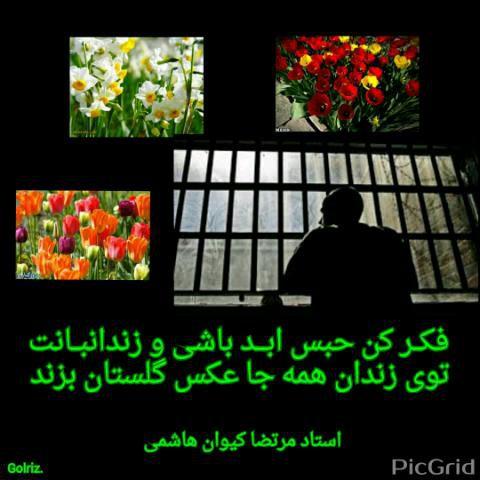 برشی از شعر فکرکن... سروده استاد کیوان هاشمی #مرتضی_کیوان_هاشمی #استاد_مرتضی_کیوان_هاشمی #مرتضا_کیوان_هاشمی #کیوان #شعر_فارسی