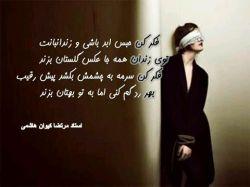 برشی از شعر فکر کن... سروده استاد مرتضی کیوان هاشمی #مرتضی_کیوان_هاشمی #استاد_مرتضی_کیوان_هاشمی #مرتضا_کیوان_هاشمی #کیوان #شعر_فارسی