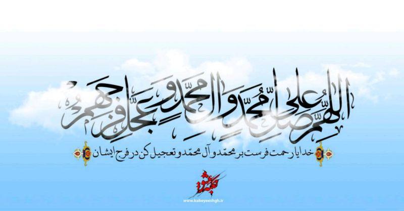مرحوم دولابی (ره) :  #پنج_اصل_دین در #صلوات وجود دارد   «اللهم» #توحید است. «صلی علی محمد» #نبوت است.  «و آل محمد» یعنی امیرالمومنین علیهالسلام و اولادش، این هم #امامت است.  توحید را هم که قائل شدیم ، پس #معاد را هم قائلیم.   اگر حق محمد و آل محمد را ادا کردید ، #عدالت است.  قربان این #مستحب، که با آن هر پنج اصل #دین را اقرار کردیم.   #اللهم_صل_علی_محمدوآل_محمدوعجل_فرجهم