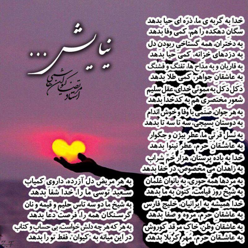 نیایش... سروده استاد مرتضی کیوان هاشمی   #استاد_مرتضی_کیوان_هاشمی #مرتضی_کیوان_هاشمی #کیوان_هاشمی #کیوان #شعر #شعر_فارسی
