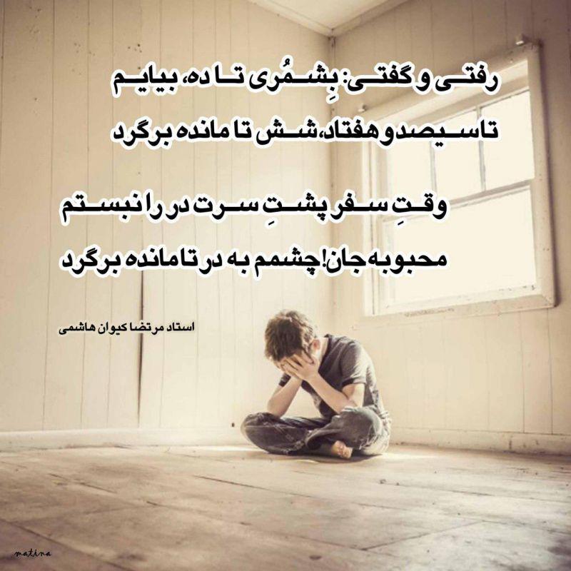 برشی از شعر برگرد ... سروده استاد مرتضی کیوان هاشمی    #استاد_مرتضی_کیوان_هاشمی #مرتضی_کیوان_هاشمی #کیوان_هاشمی #کیوان #شعر #شعر_فارسی