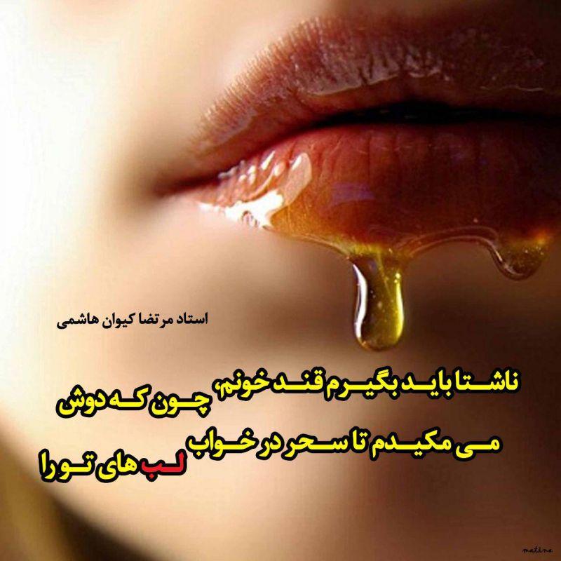 ناشتا باید بگیرم قند خونم... سروده استاد مرتضی کیوان هاشمی   #استاد_مرتضی_کیوان_هاشمی #مرتضی_کیوان_هاشمی #کیوان_هاشمی #کیوان #شعر #شعر_فارسی