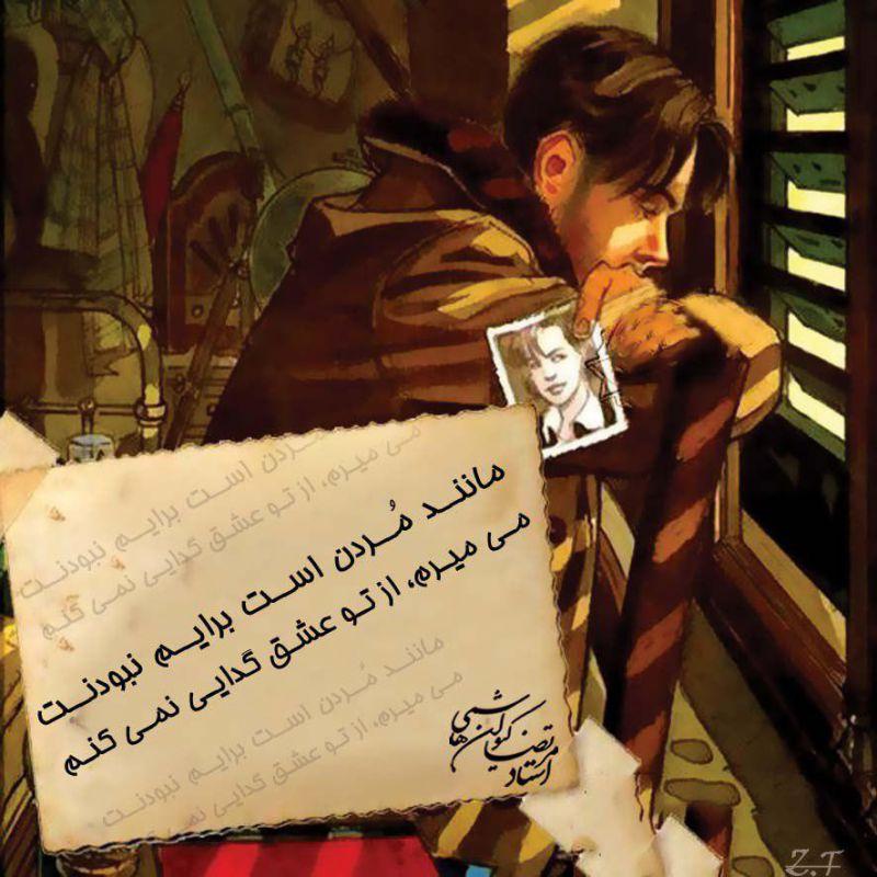 مانند مردن است برایم نبودنت سروده استاد مرتضی کیوان هاشمی    #استاد_مرتضی_کیوان_هاشمی #مرتضی_کیوان_هاشمی #کیوان_هاشمی #کیوان #شعر #شعر_فارسی