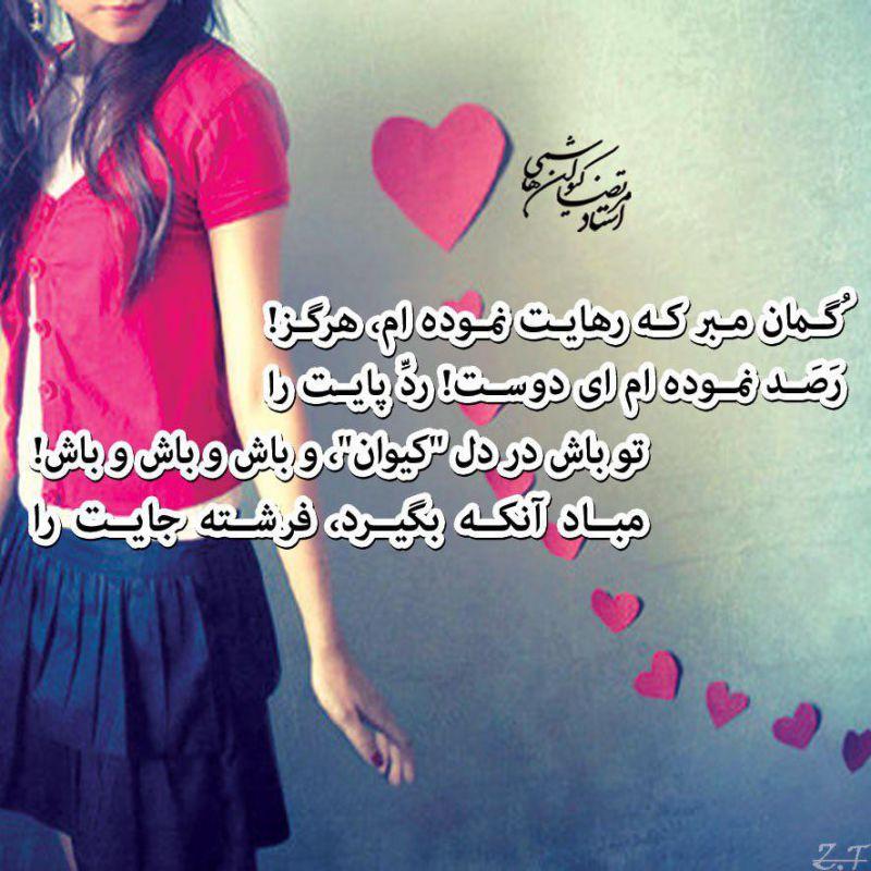 برشی از شعر بمان... سروده استاد مرتضی کیوان هاشمی    #استاد_مرتضی_کیوان_هاشمی #مرتضی_کیوان_هاشمی #کیوان_هاشمی #کیوان #شعر #شعر_فارسی