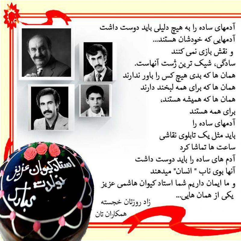 استاد کیوان گرامی زاد روزتان مبارک... همراه با بهترین آرزوها    #استاد_مرتضی_کیوان_هاشمی #مرتضی_کیوان_هاشمی #کیوان_هاشمی #کیوان #شعر #شعر_فارسی